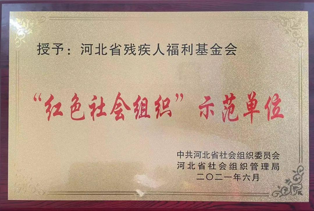 """喜报!我会被中共河北省社会组织委员会、社会组织管理局授予社会组织跟党走""""红色社会组织""""示范单位称号(图2)"""